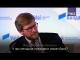 Путин ответил на вопрос, может ли женщина стать президентом РФ
