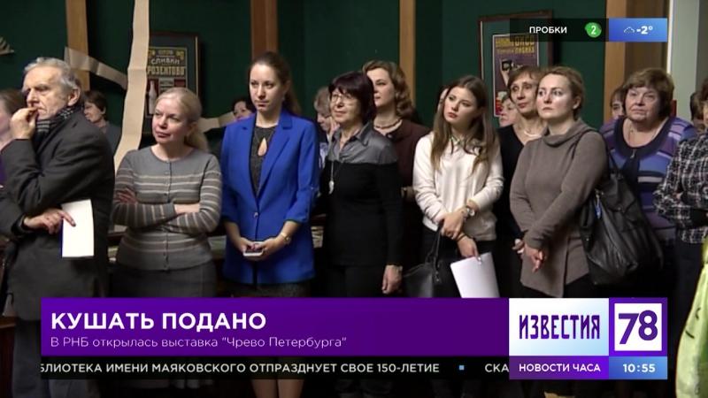 В РНБ открылась выставка Чрево Петербурга