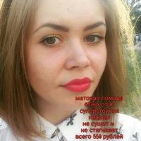 Полинка Шибанова