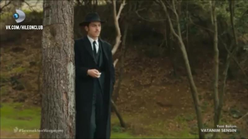 Леон ждет, Хиляль, Мехмет 34 серия Моя родина - это ты