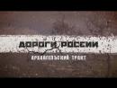 Дороги России. 2 сезон, 5 эп. Архангельский тракт. (Discovery)