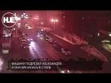 В Москве сгорел Gelandewagen репера Тимати