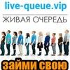 Live-Queue [Живая Очередь 2018]
