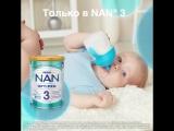 NAN® 3