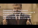 Пранкеры разыграли пьяного Порошенко в новогоднюю ночь👉vk/donetskcity2