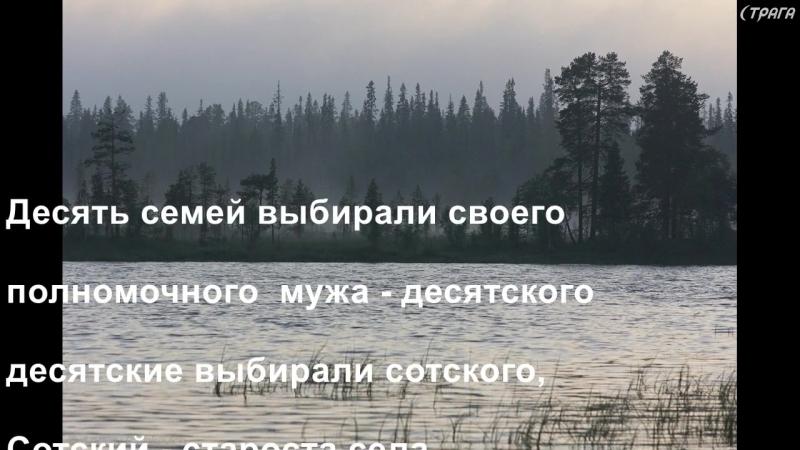 _Поморы - жизнеустройство, уклад (1)