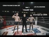VK Live. Ринг 1. Кубок России по ММА 2017 (Предварительные поединки)