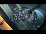 Загадки человечества 18 июля на РЕН ТВ