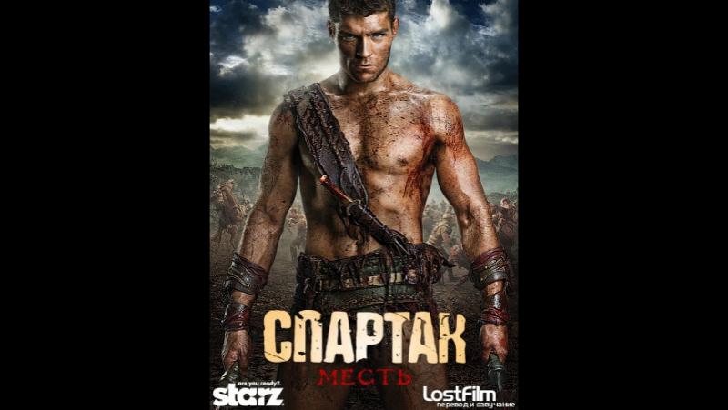 Спартак: Месть / Spartacus: Vengeance (2012) [720p HD] s02e01-02