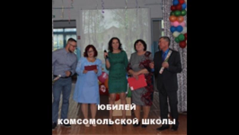 Юбилей Комсомольской школы
