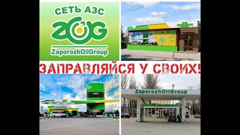 Гарантия качества топлива в сети АЗС «ZOG»