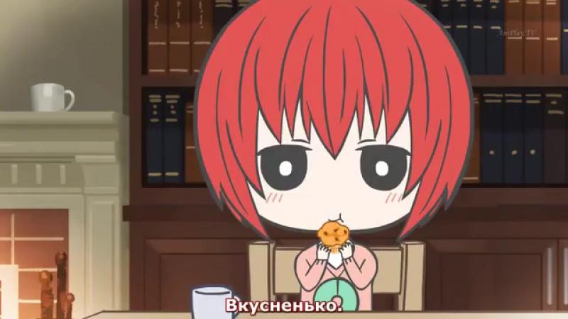 Махоёмэ серия 09 (мини-серии к аниме «Невеста чародея») [русские субтитры Aniplay.TV] Mahoutsukai no Yome