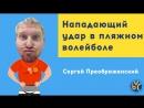 Нападающий удар в пляжном волейболе от тренера Клуба BVC Сергея Преображенского