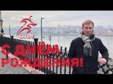 Поздравление с юбилеем Артема Артемьева!