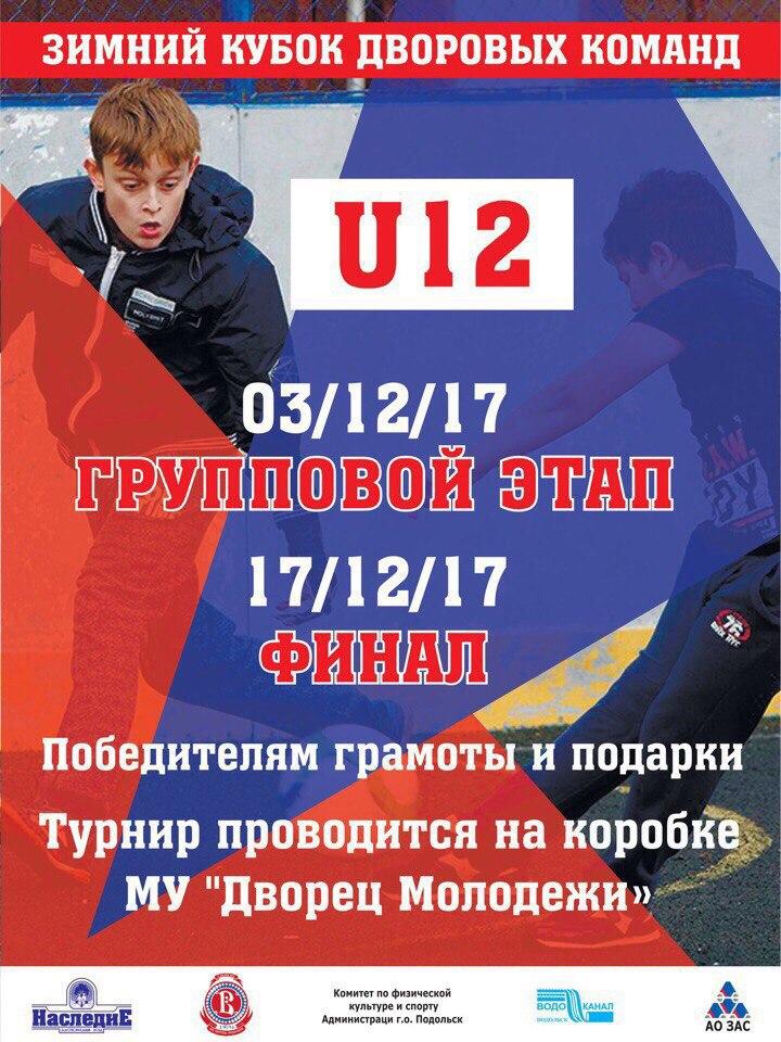 Завтра состоится финал Зимнего кубка до 12 лет