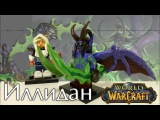 Кастом Лего World of Warcraft Иллидан Ярость Бури