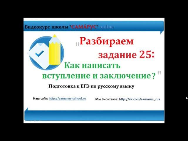 ВСТУПЛЕНИЕ И ЗАКЛЮЧЕНИЕ в сочинении на ЕГЭ по русскому языку 2017