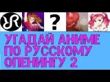 Угадай аниме по русскому опенингу #2