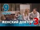 ЖЕНСКИЙ ДОКТОР - 3. Серия 9. Dr. Baby Dust 3. Episode 9