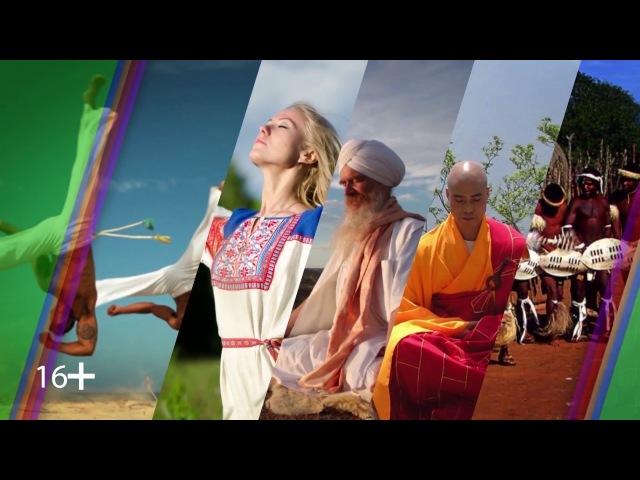 Душа и тело. Африканская йога: сила движения