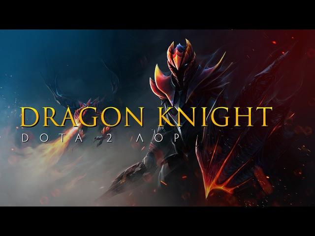 Дота 2 Лор: Dragon Knight