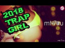 Trap 2018 Girl Новинки трап МТ7 Премьера Клипов