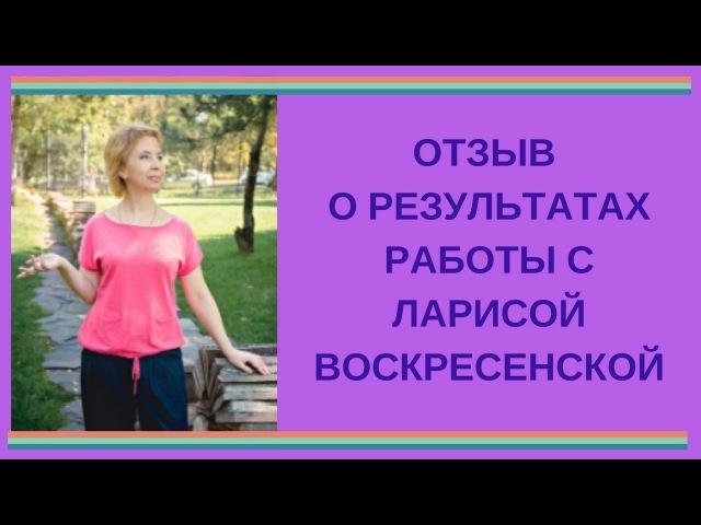 Ирина Ломака. Отзыв о тренинге Путь к процветанию