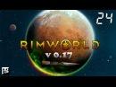 RimWorld - 24 Мясорубка в килбоксе