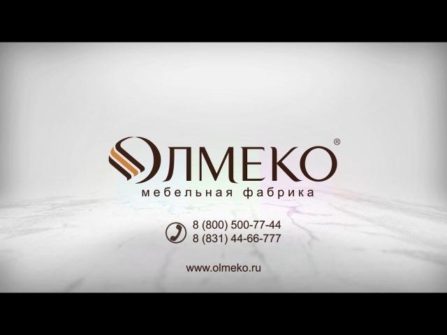 Мебельная фабрика Олмеко От задумки до покупателя
