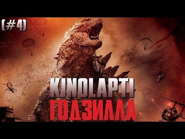 KINOLAPTI - Годзилла (2014)