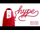 SHOE LACE LETTERING Tutorial in Illustrator & Photoshop