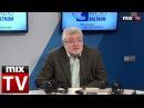 Российский писатель поэт драматург Юрий Поляков в программе Встретились поговорили MIXTV