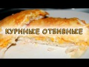Как приготовить КУРИНЫЕ ОТБИВНЫЕ - пошаговый рецепт с фото 🥘