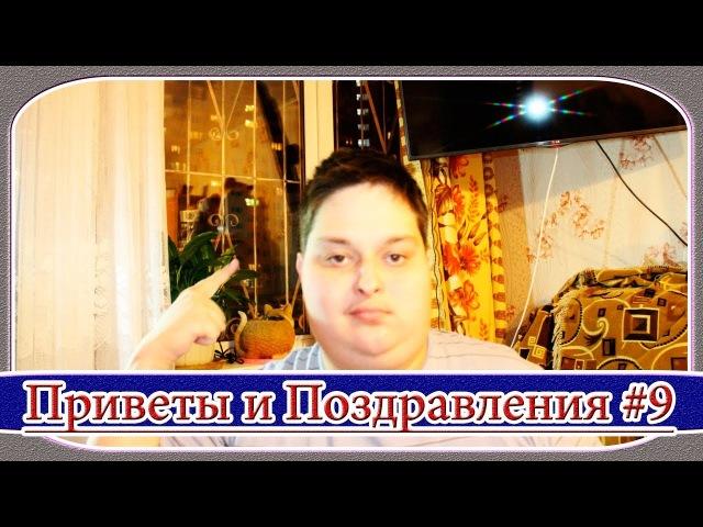 Приветы и Поздравления от Дмитрия Невзорова 9 - Даниил Передает Привет Галустяну и Гайдам Хацкеров!