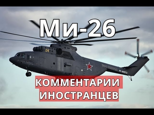 Ми-26. Комментарии иностранцев.