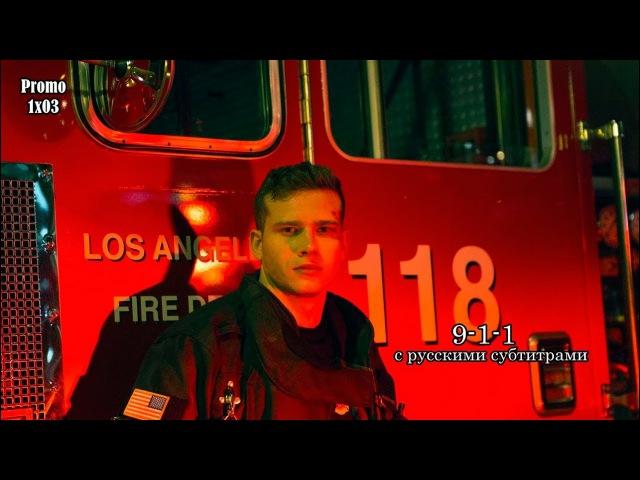 9-1-1 1 сезон 3 серия - Промо с русскими субтитрами 9-1-1 1x03 Promo