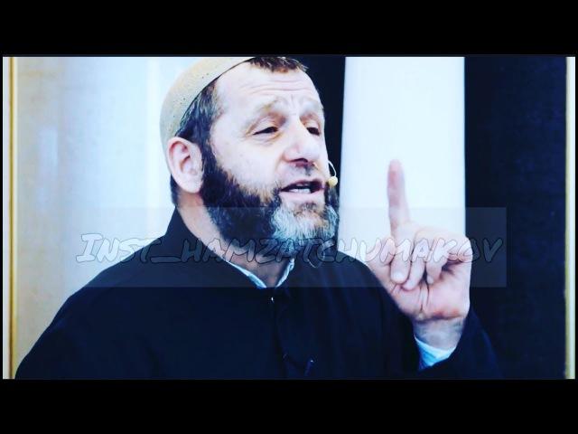 Шейх Хамзат Чумаков/ до нас доведена совершенная религия и она не нуждается в до ...