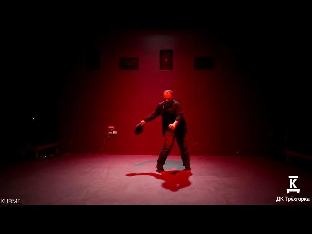 Версия пеформанс Зло 1/2   Danceproject.info