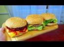 3 способа приготовить божественный бургер