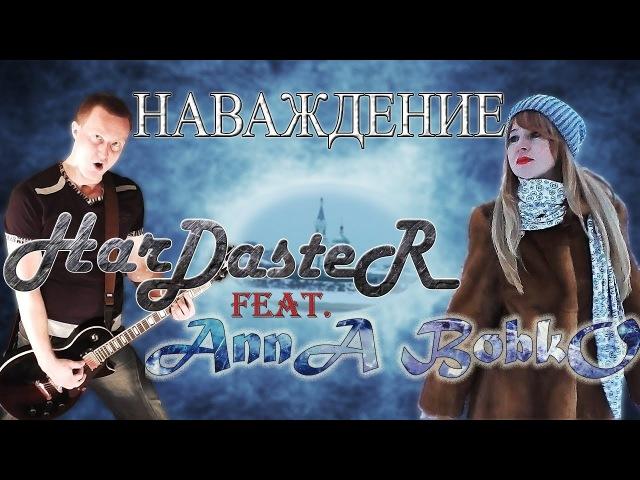 HarDasteR Feat. Анна Бобко - Наваждение