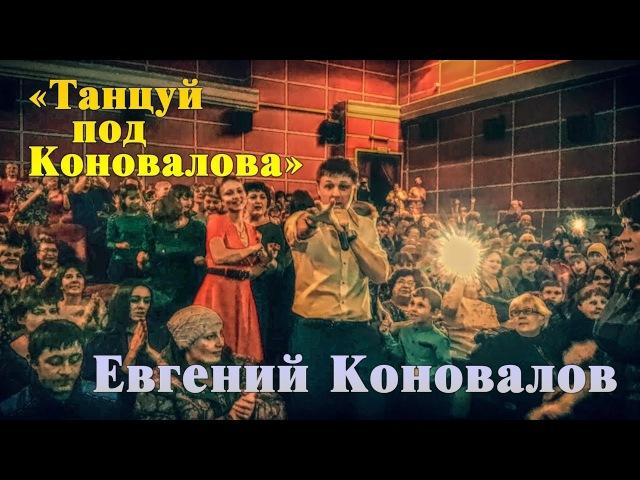 Евгений КОНОВАЛОВ - Танцуй под Коновалова! г. Нижнеудинск 08.12.2017г.