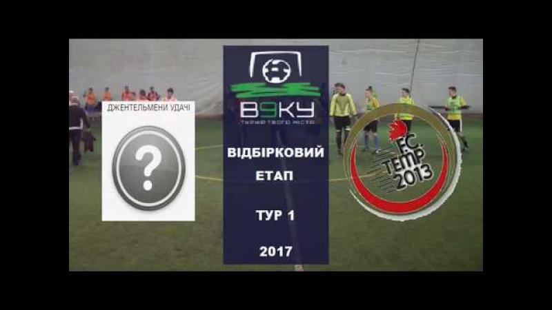 «Джентельмени Удачі» vs ФК «Темп» (Харків). Огляд