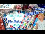 Фикс Прайс: косметика, еда, канцелярия, Новый год, декор. Обзор покупок Fix Price