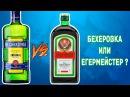 Бехеровка и Егермейстер Обзор и сравнение Becherovka vs Jagermeister