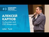 Bitcoin Asset Network: токены в блокчейн-платформах | Алексей Карпов
