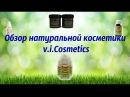 *Ви Косметика* российский производитель натуральной косметики Обзор