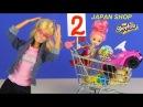 ШОППИНГ ЗА ДВОЙКУ! Мультик Барби Школа Игрушки Куклы Для девочек