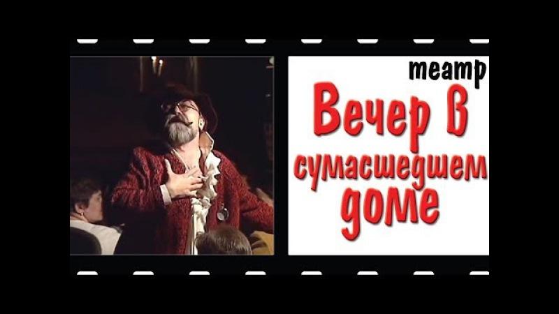 Вечер в сумасшедшем доме. Московский театр «Эрмитаж». Абсурд, трагедия, фарс.