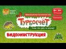 NEW Турбосчет Видеоинструкция к игре от Банды Умников