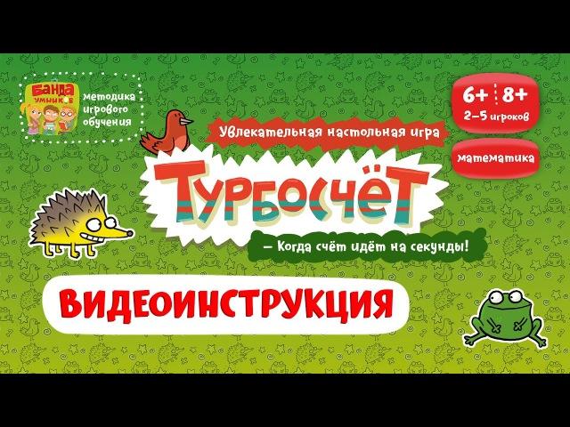 NEW! Турбосчет Видеоинструкция к игре от Банды Умников